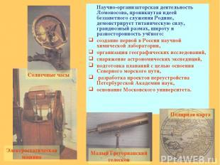 Научно-организаторская деятельность Ломоносова, проникнутая идеей беззаветного с
