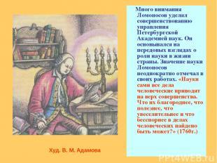 Много внимания Ломоносов уделял совершенствованию управления Петербургской Акаде