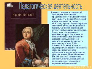 Яркую страницу в творческой биографии Ломоносова представляет его педагогическая