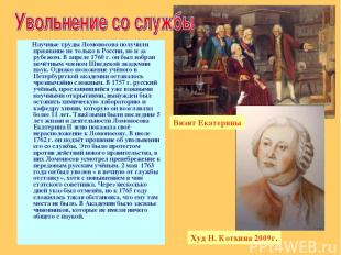 Научные труды Ломоносова получили признание не только в России, но и за рубежом.