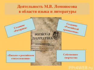 Деятельность М.В. Ломоносова в области языка и литературы Создание «Риторики» Со
