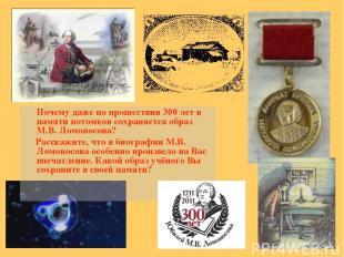 Почему даже по прошествии 300 лет в памяти потомков сохраняется образ М.В. Ломон