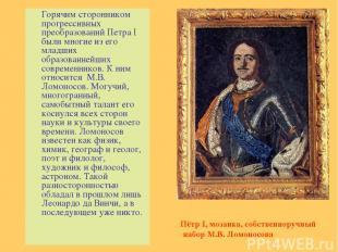 Горячим сторонником прогрессивных преобразований Петра I были многие из его млад