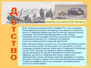 М.В. Ломоносов родился 8(19) ноября 1711 года в деревне Мишанинской, которая нах