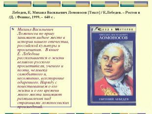 Михаил Васильевич Ломоносов по праву занимает видное место в истории нашего отеч