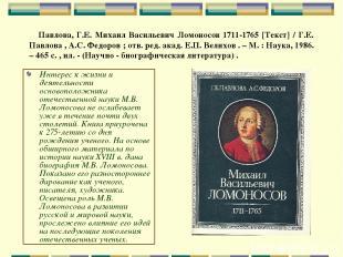 Павлова, Г.Е. Михаил Васильевич Ломоносов 1711-1765 [Текст] / Г.Е. Павлова , А.С
