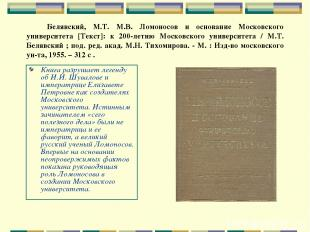 Белявский, М.Т. М.В. Ломоносов и основание Московского университета [Текст]: к 2