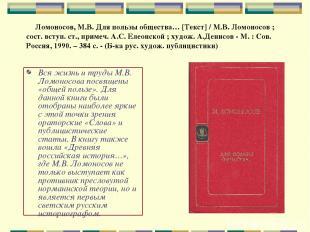 Вся жизнь и труды М.В. Ломоносова посвящены «общей пользе». Для данной книги был