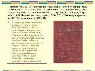 Ломоносов, М.В. О воспитании и образовании [Текст]: [сборник] / М.В. Ломоносов ;