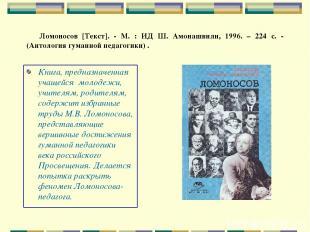 Ломоносов [Текст]. - М. : ИД Ш. Амонашвили, 1996. – 224 с. - (Антология гуманной