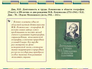 Дик, Н.Е. Деятельность и труды Ломоносова в области географии [Текст]: к 250-лет