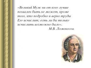 «Великий Муж ни от кого лучше похвален быть не может, кроме того, кто подробно и