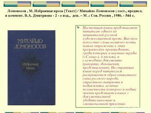 Настоящая книга представляет читателю одного из зачинателей русской художественн
