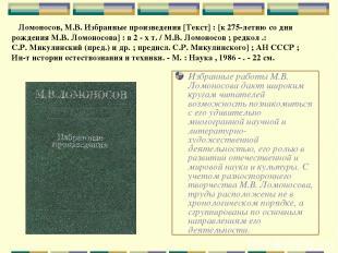 Избранные работы М.В. Ломоносова дают широким кругам читателей возможность позна