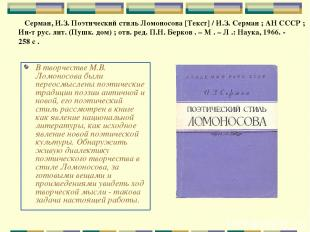 В творчестве М.В. Ломоносова были переосмыслены поэтические традиции поэзии анти