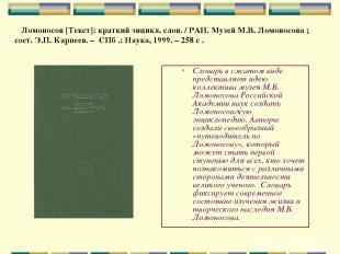 Словарь в сжатом виде представляет идею коллектива музея М.В. Ломоносова Российс