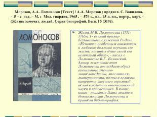 Жизнь М.В. Ломоносова (1711-1765гг.) - вечный пример беззаветного служения Родин