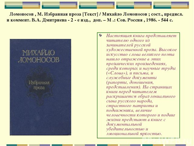 Настоящая книга представляет читателю одного из зачинателей русской художественной прозы. Высокое искусство слова великого поэта нашло отражение в этих прозаических произведениях, среди которых и научные труды («Слова»), и письма, и служебные докуме…