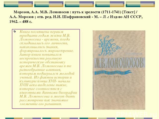 Книга посвящена первым тридцати годам жизни М.В. Ломоносова - времени, когда складывалась его личность, накапливались знания, формировалось мировоззрение. Автор книги попытался воспроизвести реальную историческую обстановку времен М.В. Ломоносова и …