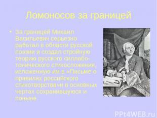 Ломоносов за границей За границей Михаил Васильевич серьезно работал в области р