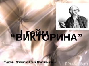 1. Годы жизни ученого-энциклопедиста М.В. Ломоносова? Назовите учебные заведения
