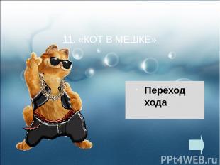 """III гейм """"Гонка за лидером"""" Учитель: Ломанова Алеся Владимировна"""