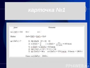 IV гейм «ВИДЕОВОПРОС» Учитель: Ломанова Алеся Владимировна