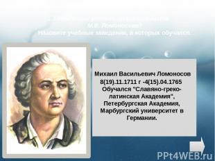 3. Какой университет был основан М.В. Ломоносовым. Когда произошло это событие?