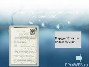 7.В письме к Эйлеру Ломоносов сформулировал важное открытие и дал ему образное с