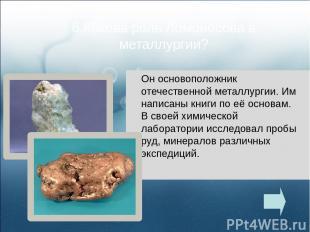 """9. В работе """"Первые основания металлургии или рудных дел"""" Ломоносов дал определе"""