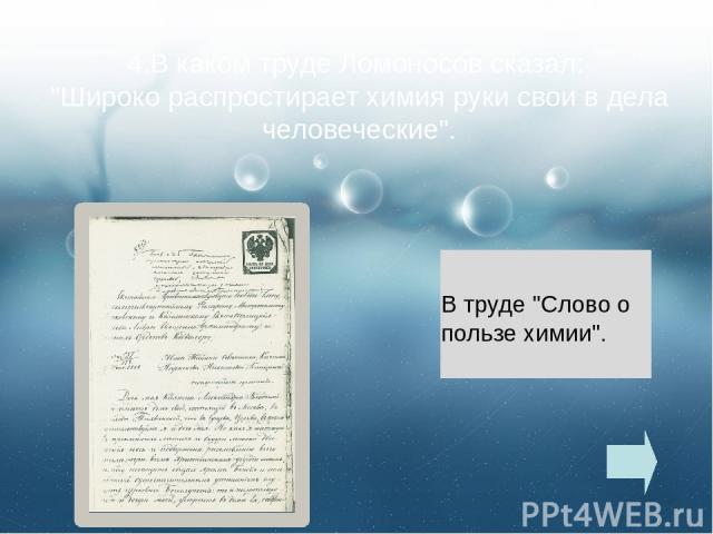 7.В письме к Эйлеру Ломоносов сформулировал важное открытие и дал ему образное сравнение: