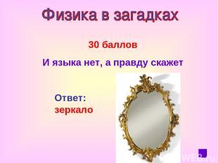 30 баллов И языка нет, а правду скажет Ответ: зеркало