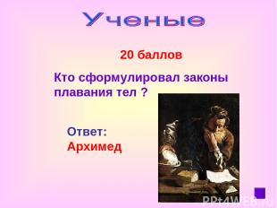 20 баллов Кто сформулировал законы плавания тел ? Ответ: Архимед