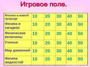 Физика в живой природе 10 20 30 40 50 Физика в загадках 10 20 30 40 50 Физически