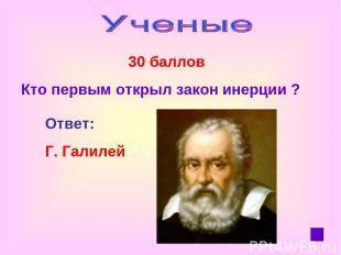 30 баллов Кто первым открыл закон инерции ? Ответ: Г. Галилей
