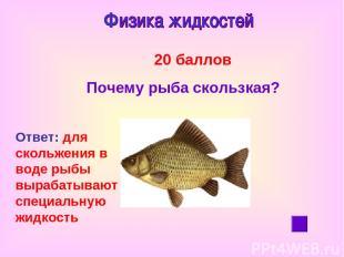 20 баллов Почему рыба скользкая? Ответ: для скольжения в воде рыбы вырабатывают
