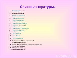 Список литературы. http://sinergi- scool.ru http://nstur.narod.ru http://r.foto.