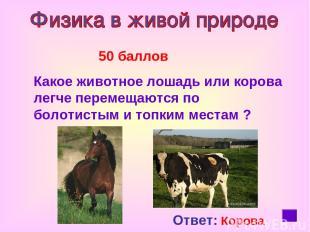 50 баллов Какое животное лошадь или корова легче перемещаются по болотистым и то