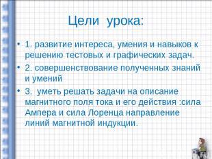 Цели урока: 1. развитие интереса, умения и навыков к решению тестовых и графичес
