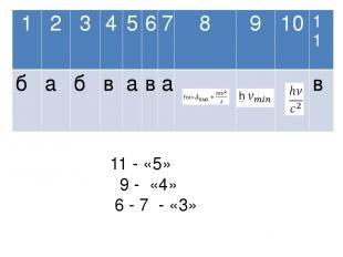11 - «5» 9 - «4» 6 - 7 - «3» 1 2 3 4 5 6 7 8 9 10 11 б а б в а в а в