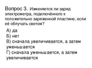 А) да Б) нет В) сначала увеличивается, а затем уменьшается Г) сначала уменьшаетс