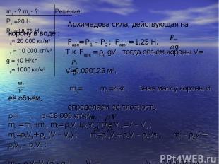 mз - ? mс - ? Решение: Р1 =20 Н Р2 =18,75 Н ρз= 20 000 кг/м3 ρс = 10 000 кг/м3 g