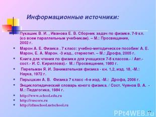 * Информационные источники: Лукашик В. И. , Иванова Е. В. Сборник задач по физик