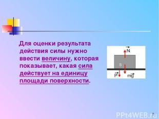 * Для оценки результата действия силы нужно ввести величину, которая показывает,