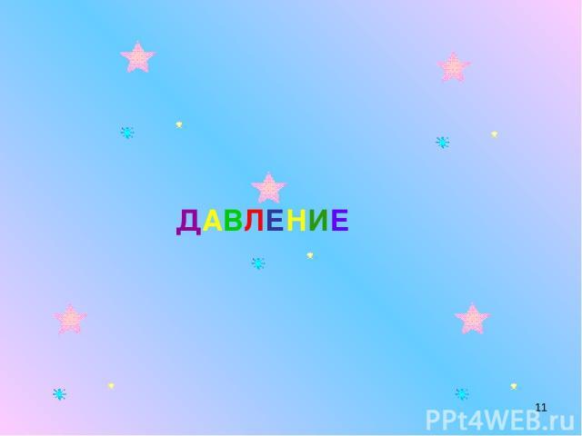 * ДАВЛЕНИЕ