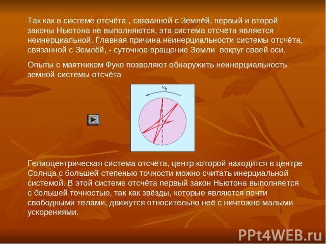 Так как в системе отсчёта , связанной с Землёй, первый и второй законы Ньютона не выполняются, эта система отсчёта является неинерциальной. Главная причина неинерциальности системы отсчёта, связанной с Землёй, - суточное вращение Земли вокруг своей …