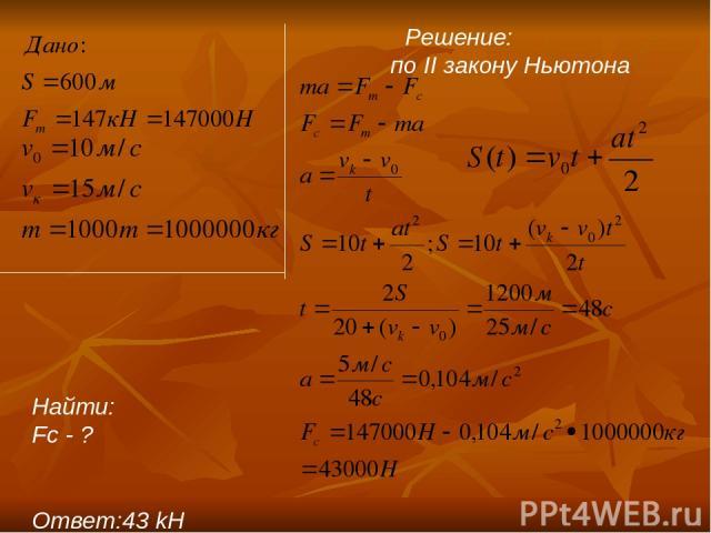 Решение: по II закону Ньютона Найти: Fc - ? Ответ:43 kН