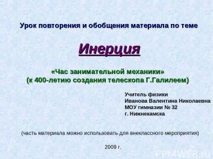 Урок повторения и обобщения материала по теме Инерция Учитель физики Иванова Вал