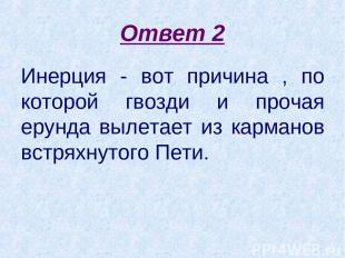 Ответ 2 Инерция - вот причина , по которой гвозди и прочая ерунда вылетает из ка
