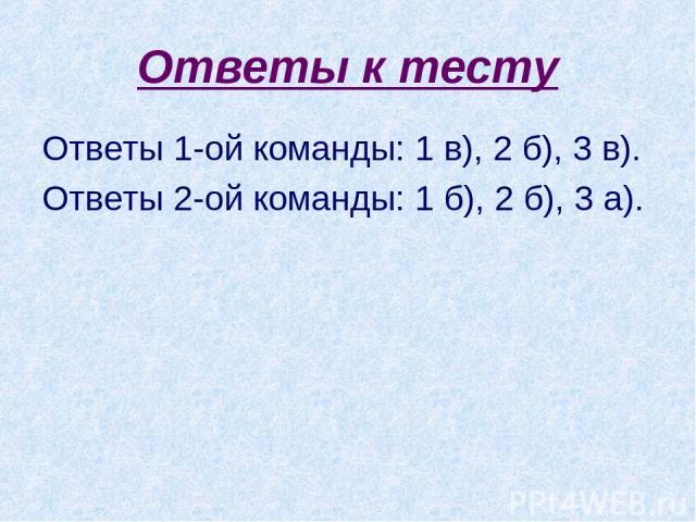Ответы к тесту Ответы 1-ой команды: 1 в), 2 б), 3 в). Ответы 2-ой команды: 1 б), 2 б), 3 а).